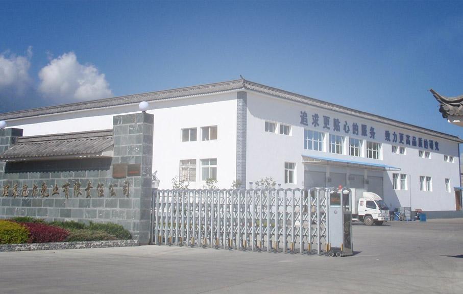 云南qg999来思尔乳业有限公司
