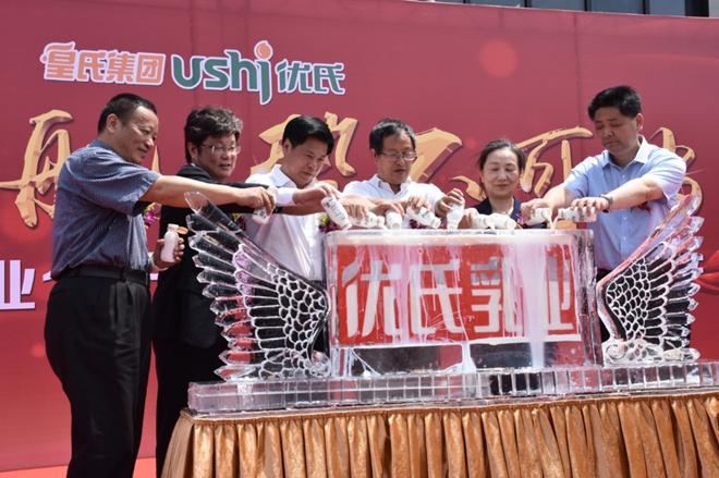 热烈祝贺dafa888大发国际湖南优氏乳业有限公司10万吨乳品加工基地投产庆典圆满成功