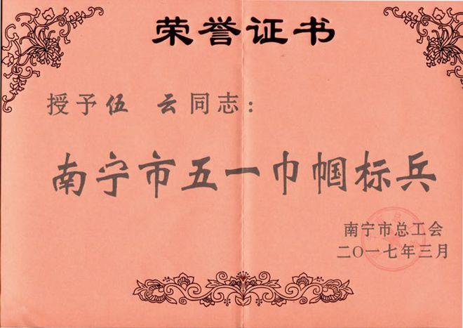 """集团副总裁伍云荣获""""南宁市五一巾帼标兵""""称号"""