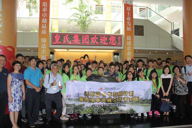 香港元朗区广西高铁交流考察团一行到dafa888大发国际参观访问