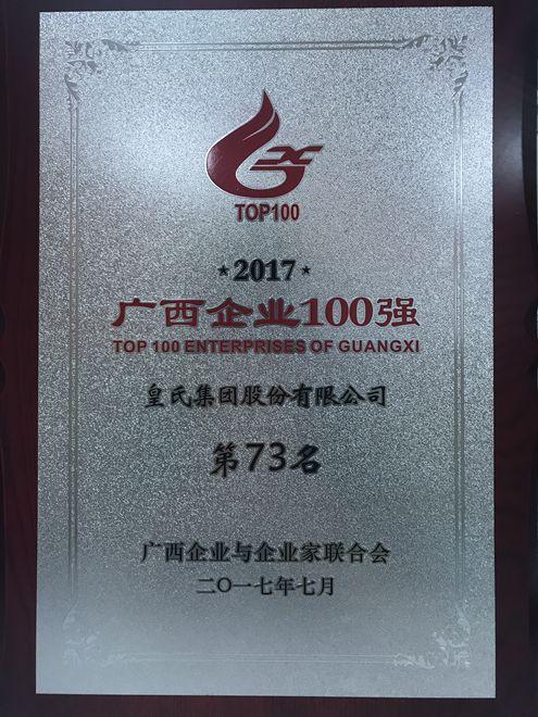 dafa888大发国际再次荣获广西企业100强
