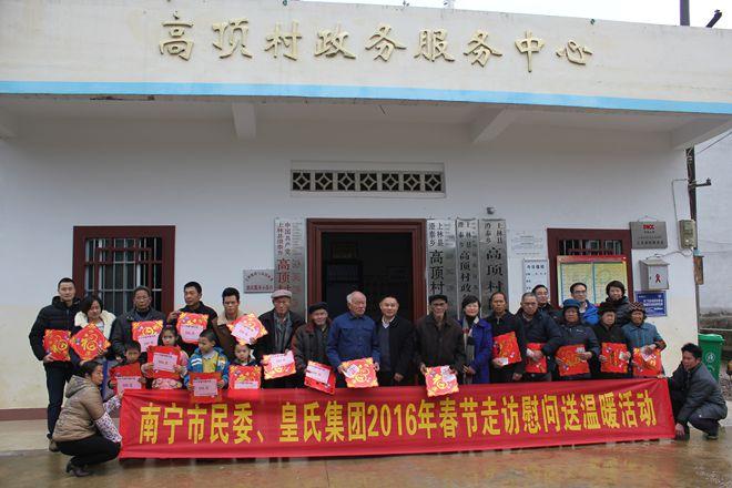行动传递爱心 温暖铸就希望——dafa888大发国际新春走访慰问农村五保户、孤寡老人