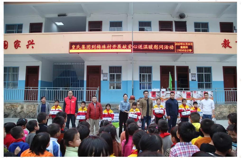 爱心助学 情暖冬日 | qg999走进山区小学 为贫困学子筑梦