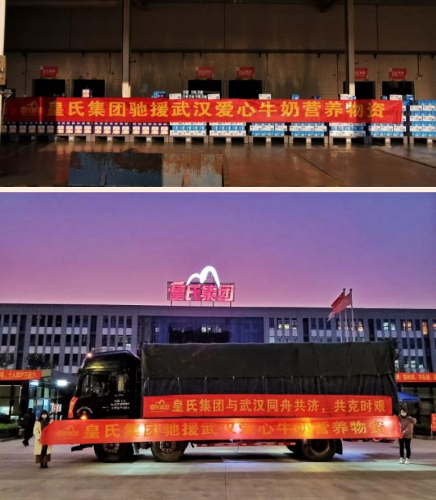 【20小时千里驰援】qg99930万营养物资送达武汉亚心总医院